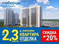ЖК «Люберцы 2017» Метро Некрасовка